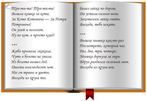 считалки_1