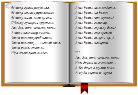 считалки_2