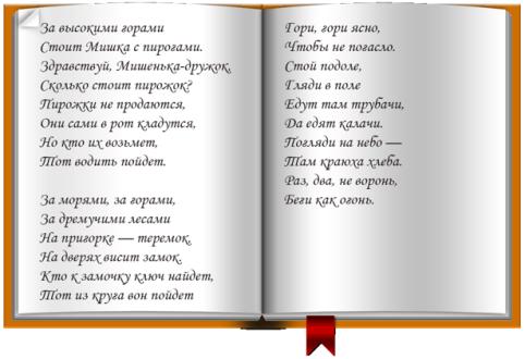 считалки_3