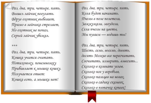 считалки_4