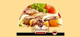 Бекон от Рублевского мясокомбината